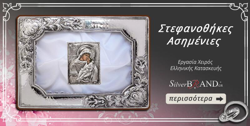 SilverBrand stefanothikes